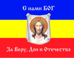 флаг Донского Казачества