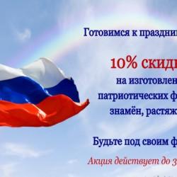 акция на флаги
