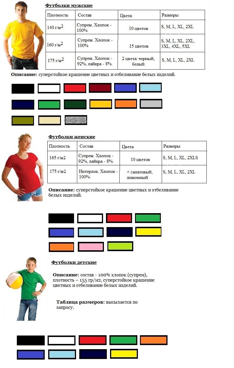 футболки1