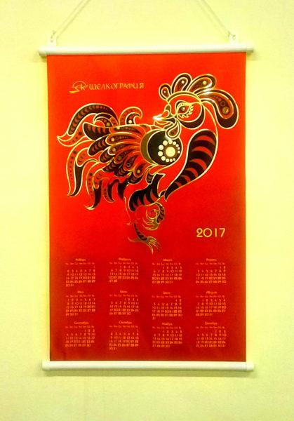 изготовить календари заказать