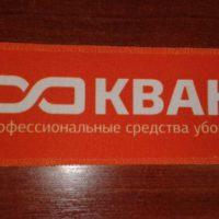 печать фотопечати на нашивках в Воронеже