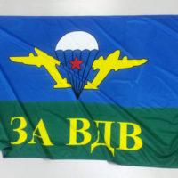 флаг ВДВ произвольный