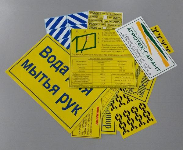 печать наклеек в Воронеже