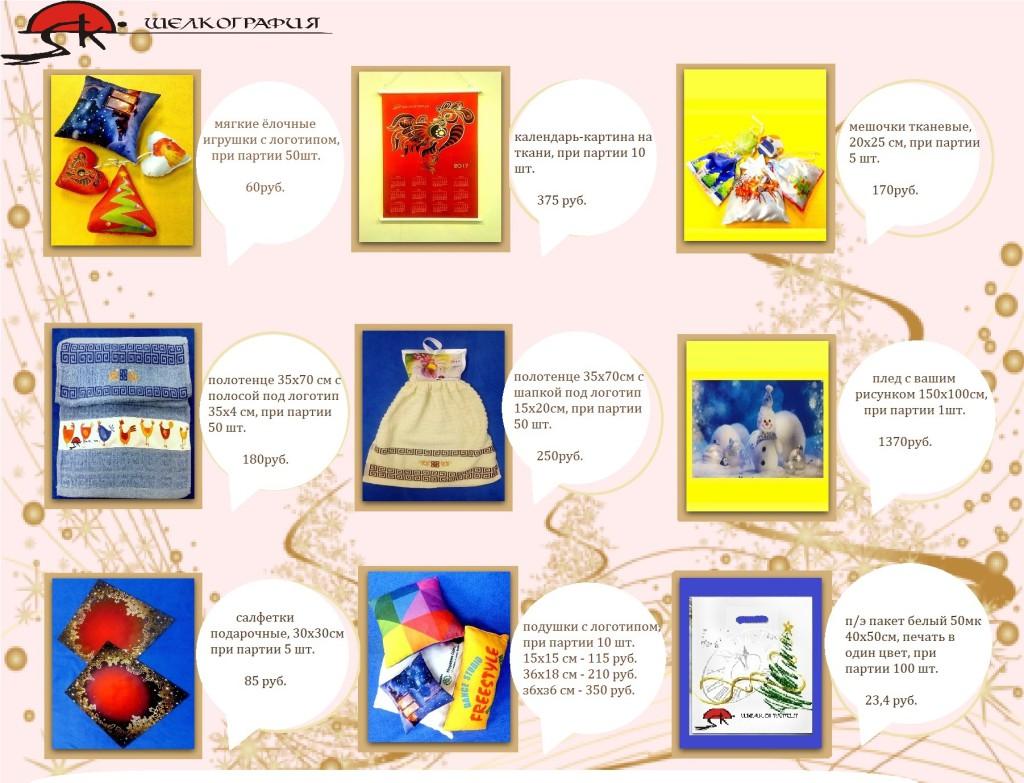 идеи подарков и упаковки с логотипом