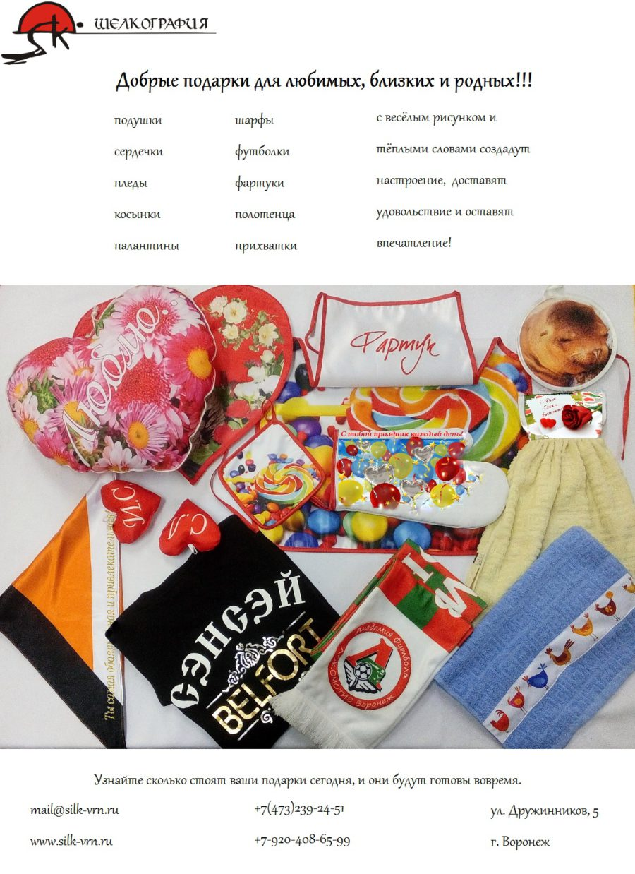 изготовление подарков с логотипом